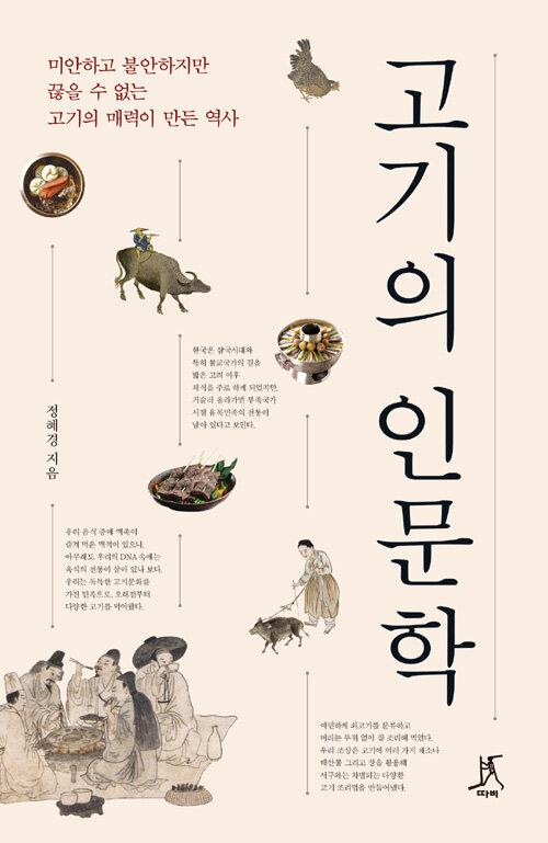 고기의 인문학 : 미안하고 불안하지만 끊을 수 없는 고기의 매력이 만든 역사