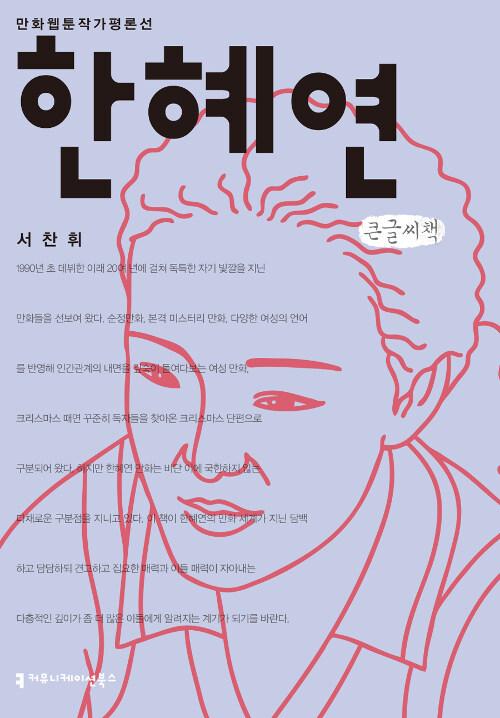 한혜연 (큰글씨책)