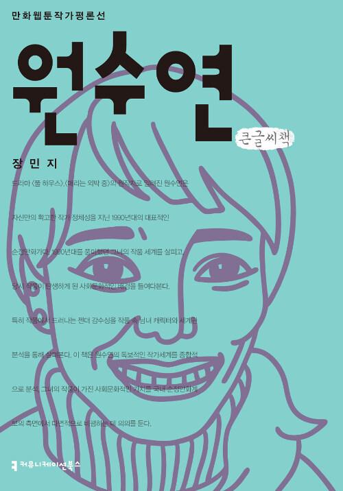 원수연 (큰글씨책)