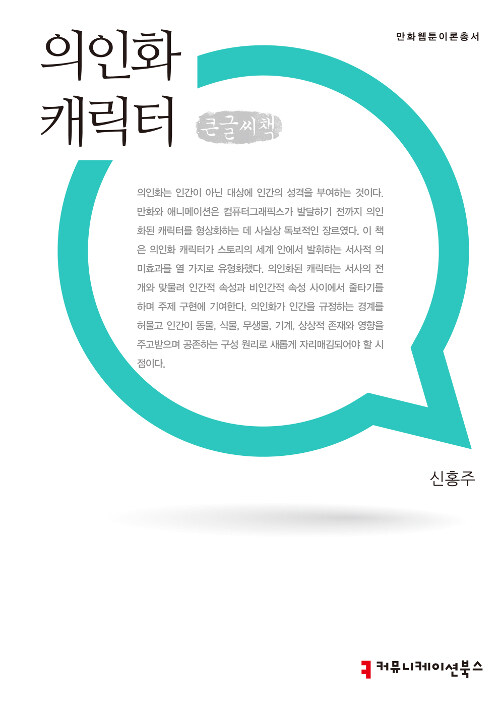 의인화 캐릭터 (큰글씨책)