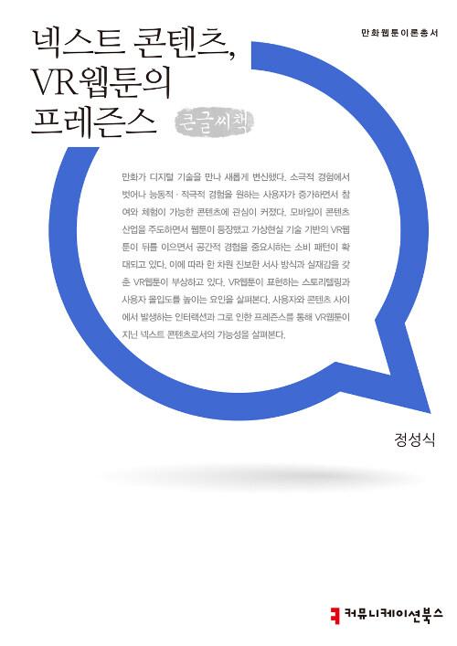 넥스트 콘텐츠, VR웹툰의 프레즌 (큰글씨책)