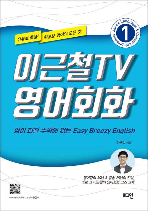 이근철TV 영어회화 1