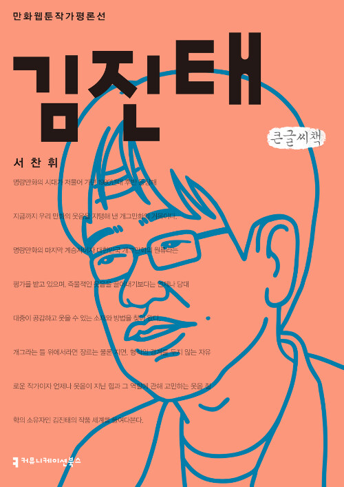 김진태 (큰글씨책)