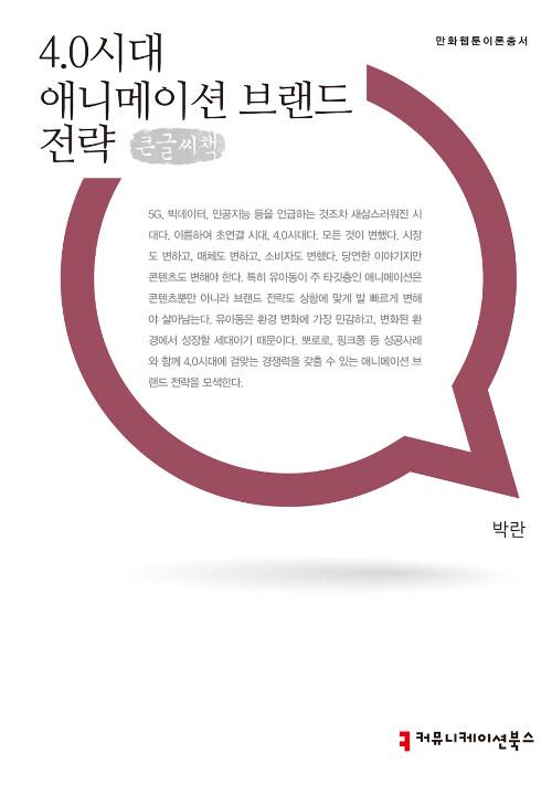 4.0시대 애니메이션 브랜드 전략 (큰글씨책)