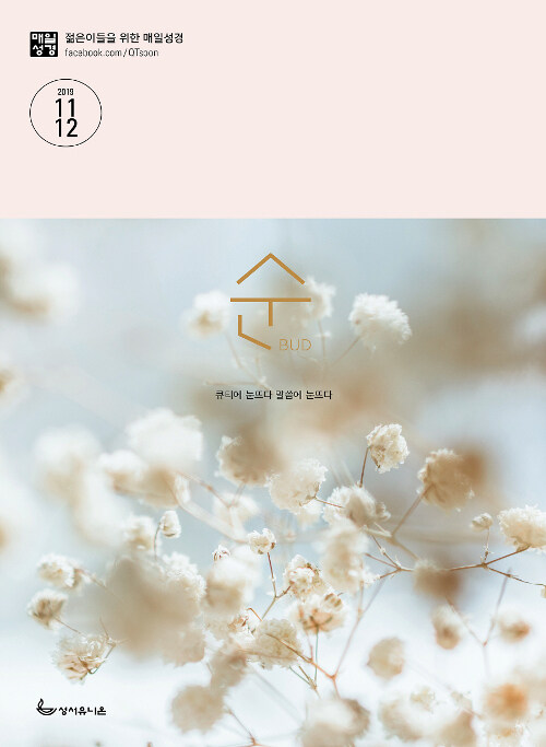 매일성경 순 2019.11.12