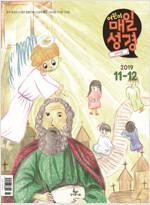 고학년 어린이 매일성경 2019.11.12