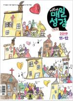 저학년 어린이 매일성경 2019.11.12