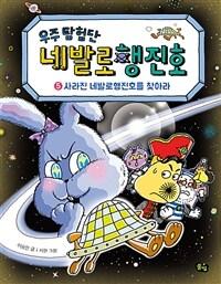 우주 탐험단 네발로행진호 5