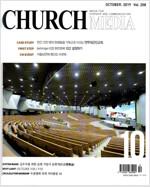 처치미디어 Church Media 2019.10