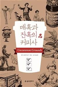 매혹과 잔혹의 커피사 / 2판