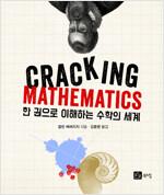 한 권으로 이해하는 수학의 세계