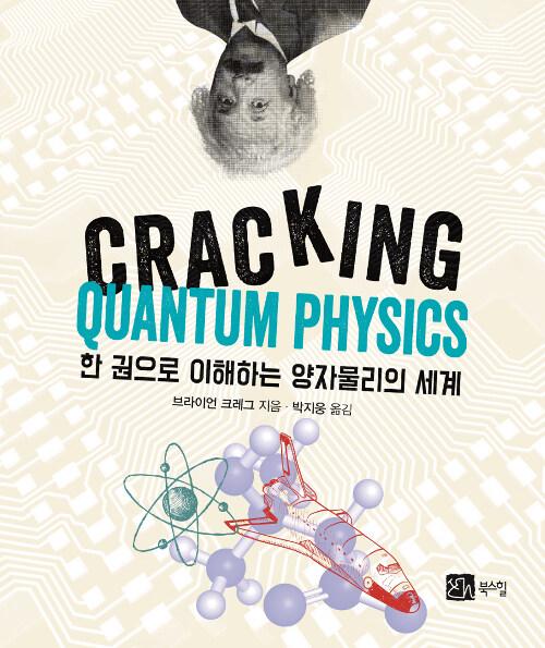 한 권으로 이해하는 양자물리의 세계