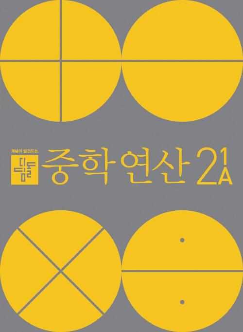 디딤돌 중학연산 2-1 A (2020년)