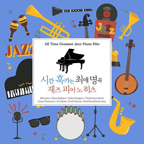 시간 훅가는 최애 명곡 재즈 피아노 히츠 [2CD] [디지팩]