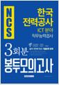 2019 하반기 NCS 한국전력공사 직무능력검사 봉투모의고사 ICT분야
