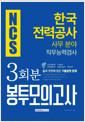 2019 하반기 NCS 한국전력공사 직무능력검사 봉투모의고사 사무분야