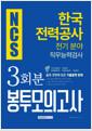 2019 하반기 NCS 한국전력공사 직무능력검사 봉투모의고사 - 전기분야