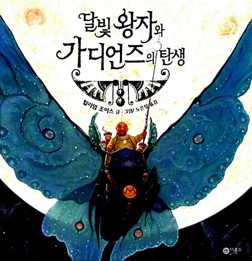 달빛 왕자와 가디언즈의 탄생