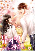 [세트] 뮤지컬처럼 (총4권/완결)