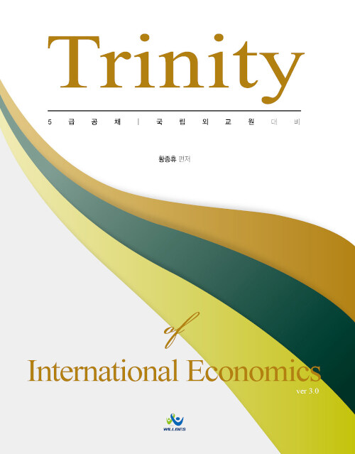 Trinity of International Economics 트리니티 국제경제학