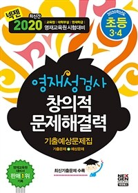 2020 영재성검사 창의적문제해결력 기출예상문제집 : 초등3.4