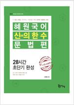 2020 혜원국어 신의 한 수 문법편 : 28일 단기완성