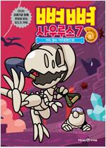 뼈뼈 사우루스 7