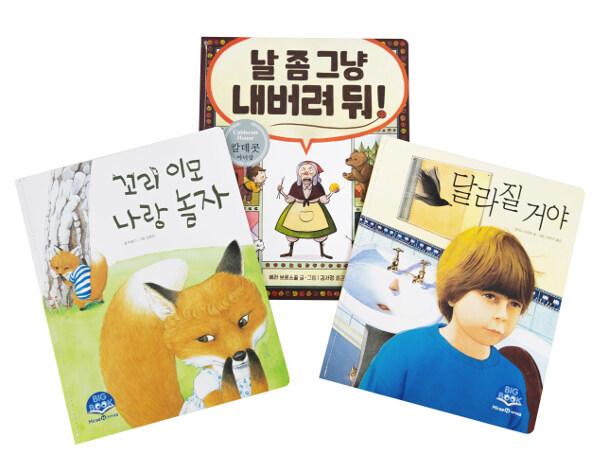 [빅북] 아이세움 빅북 3종 세트 - 전3권