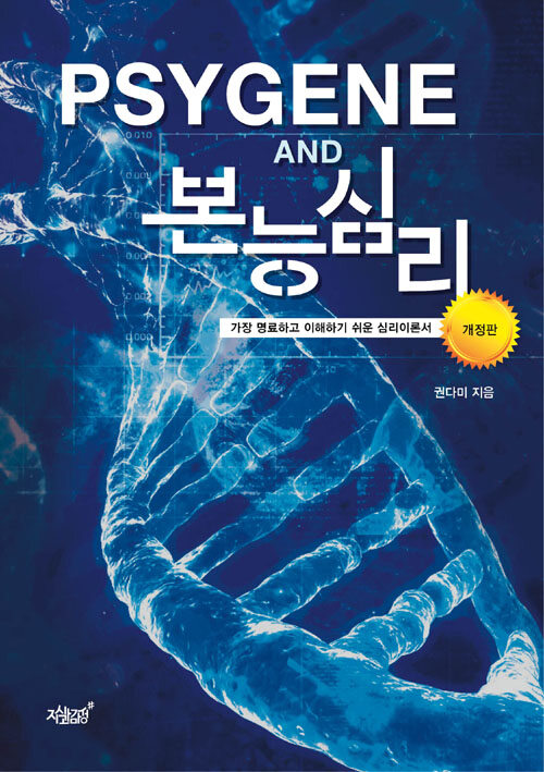 Psygene and 본능심리 : 가장 명료하고 이해하기 쉬운 심리이론서 / 개정판