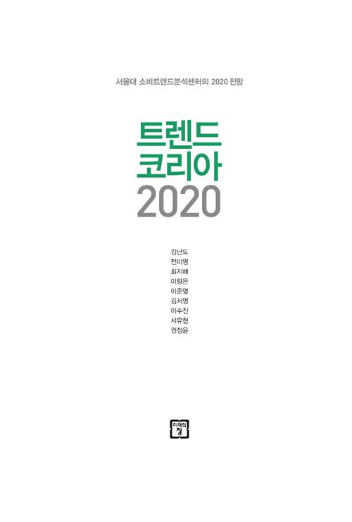 트렌드 코리아 2020 : 서울대 소비트렌드분석센터의 2020 전망