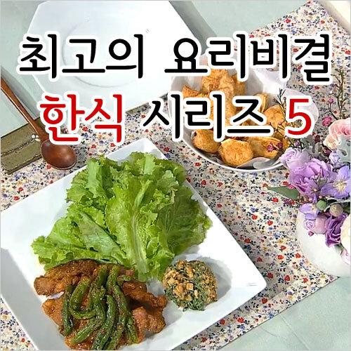 EBS 최고의 요리비결 한식 시리즈 5 (25disc)