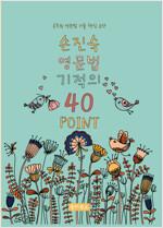 2020 손진숙 영문법 기적의 40 POINT