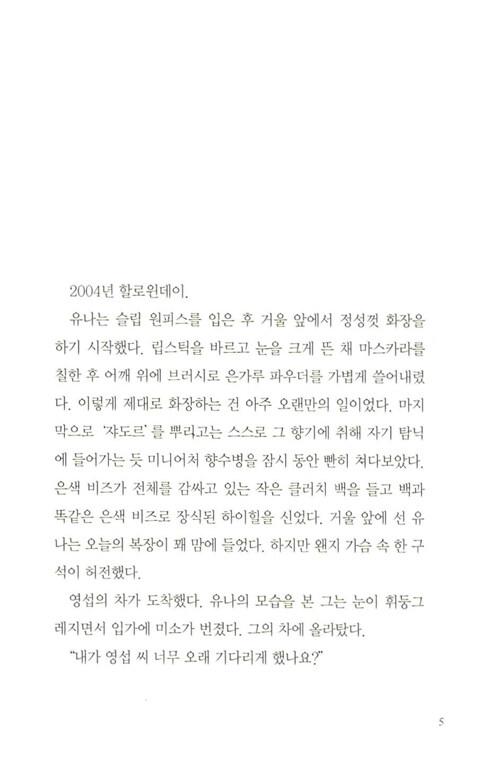 CQ : seek you : 김미연 장편소설