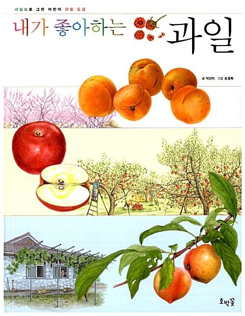 내가 좋아하는 과일