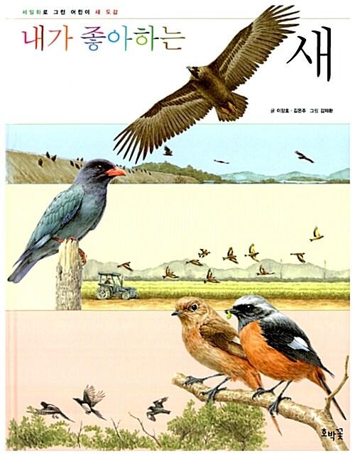 내가 좋아하는 새