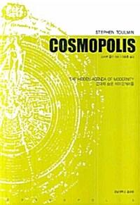 코스모폴리스