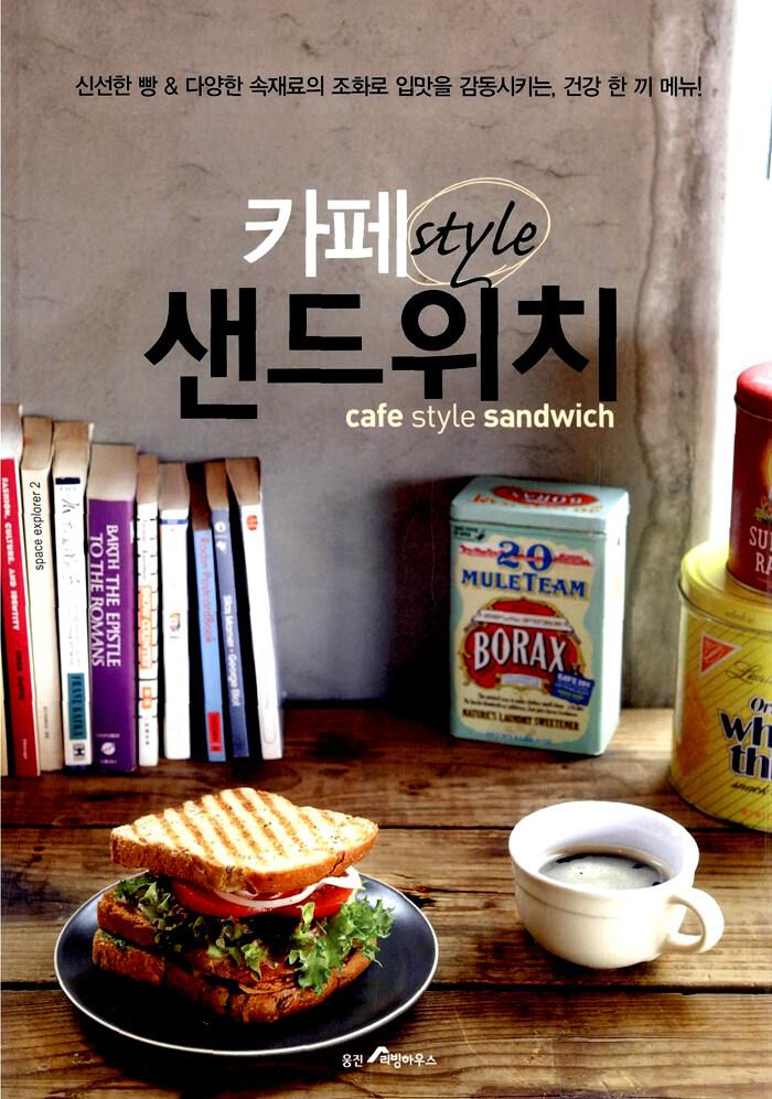 카페 style 샌드위치