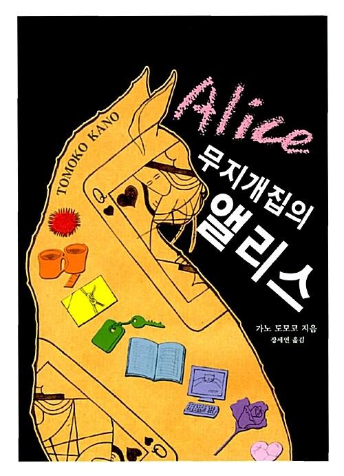 무지개집의 앨리스