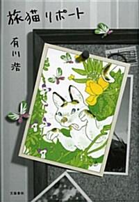 旅猫リポ-ト (單行本)