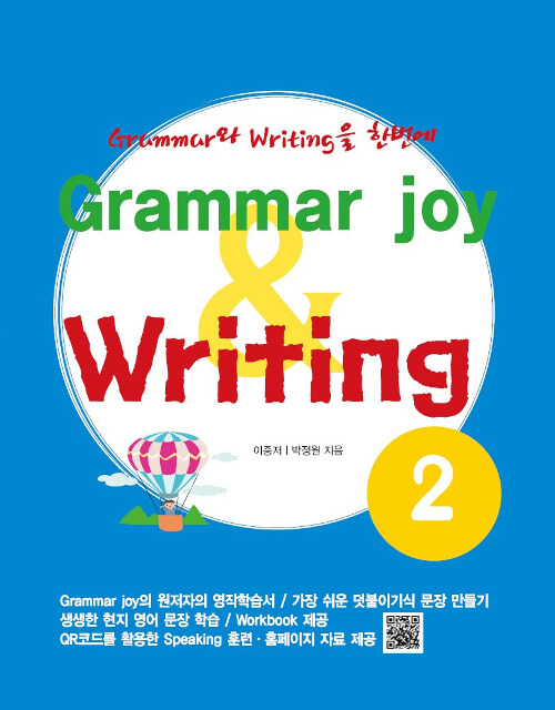 Grammar joy & Writing 2