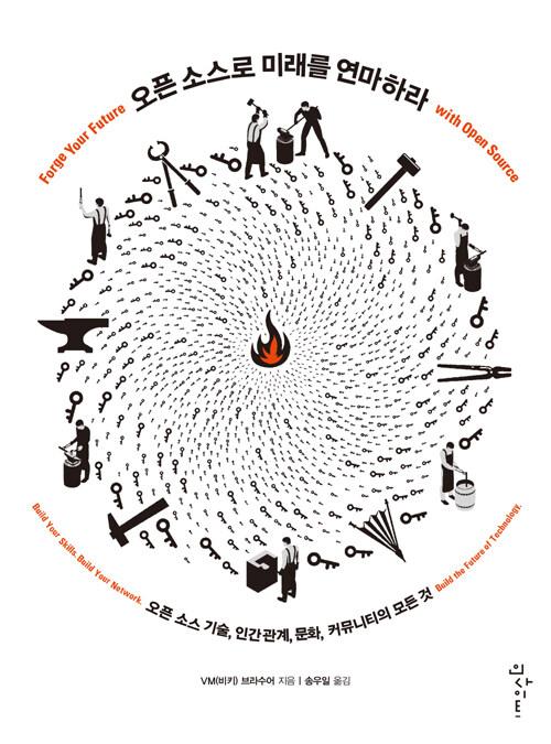 오픈 소스로 미래를 연마하라 : 오픈 소스 기술, 인간관계, 문화, 커뮤니티의 모든 것