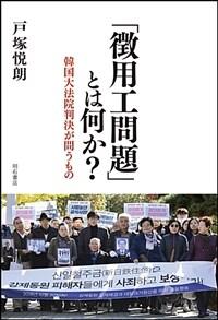 「徴用工問題」とは何か? : 韓国大法院判決が問うもの