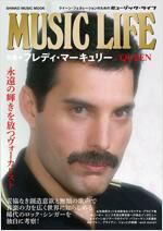 MUSIC LIFE 特集●フレディ マ-キュリ-/QUEEN (シンコ-ミュ-ジックMOOK)