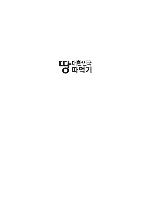 대한민국 땅따먹기