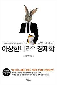 이상한 나라의 경제학