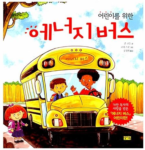 어린이를 위한 에너지 버스
