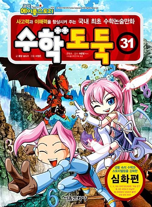 코믹 메이플 스토리 수학도둑 31