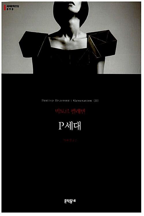 문학동네 세계문학전집 81~90권 박스 세트 (무선) - 전10권