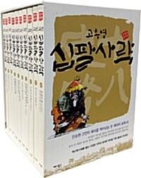 고우영 십팔사략 박스세트 (올컬러 완전판) - 전10권