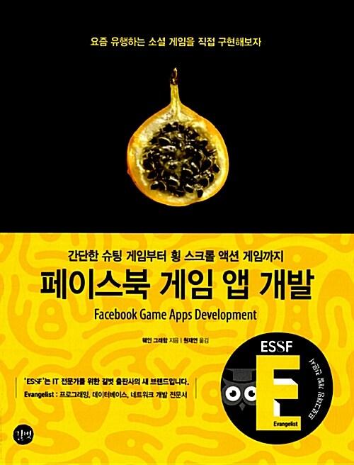페이스북 게임 앱 개발